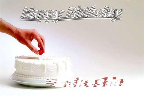 Happy Birthday Cake for Lakeshia